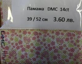 DMC цветна 14каунта 39х52см