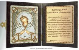 CM7007 Богородица Седмострелна