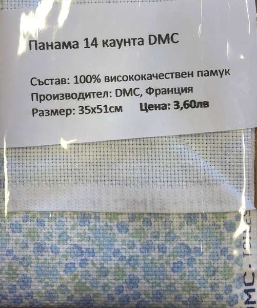 DMC сини цветя 14каунта 39х52см