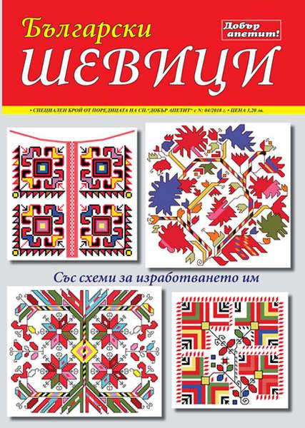 Списание Български шевици